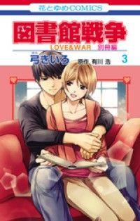 図書館戦争 LOVE&WAR 別冊編 3巻/弓きいろ,有川浩 Kinoppy電子書籍ランキング