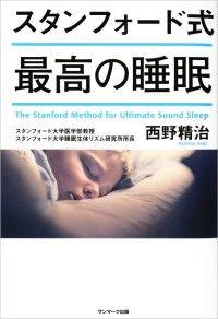 スタンフォード式 最高の睡眠 Kinoppy電子書籍ランキング