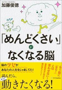 「めんどくさい」がなくなる脳 Kinoppy電子書籍ランキング