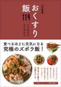 おくすり飯114 Kinoppy電子書籍ランキング