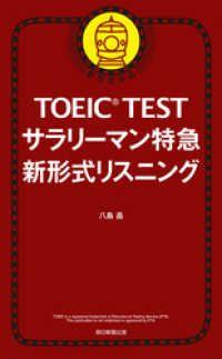 TOEIC TEST サラリーマン特急 新形式リスニング Kinoppy電子書籍ランキング