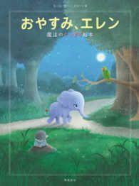 おやすみ、エレン 魔法のぐっすり絵本/カール=ヨハン・エリーン,三橋美穂 Kinoppy電子書籍ランキング