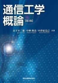通信工学概論 〈第3版〉 Kinoppy電子書籍ランキング
