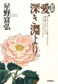 新版 愛、深き淵より。/星野富弘 Kinoppy電子書籍ランキング