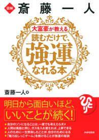 図解 斎藤一人 大富豪が教える 読むだけで、強運になれる本/斎藤一人 Kinoppy電子書籍ランキング