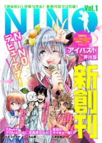 NINO Vol.1/大山容,芹川豆,カネコナオヤ,石原和樹 Kinoppy電子書籍