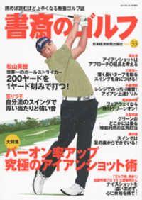 書斎のゴルフ VOL.33 読めば読むほど上手くなる教養ゴルフ誌/日本経済新聞出版社 Kinoppy電子書籍ランキング