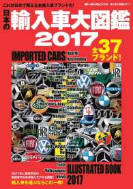 自動車誌MOOK 輸入車大図鑑 2017/三栄書房 Kinoppy電子書籍ランキング