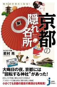 知れば行きたくなる! 京都の「隠れ名所」 Kinoppy電子書籍ランキング