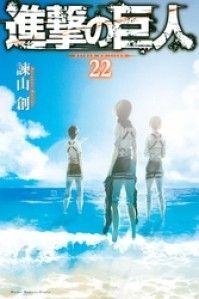 進撃の巨人 attack on titan ― 22巻 Kinoppy電子書籍ランキング