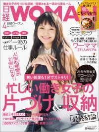 日経ウーマン 2017年 4月号/日経ウーマン編集部 Kinoppy電子書籍ランキング