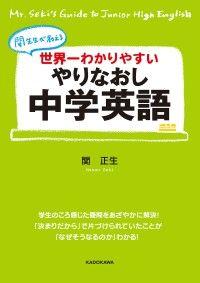 世界一わかりやすい やりなおし中学英語/関正生 Kinoppy電子書籍ランキング