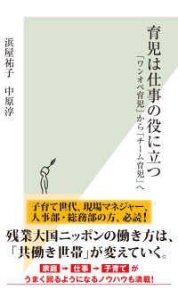 育児は仕事の役に立つ~「ワンオペ育児」から「チーム育児」へ~ Kinoppy電子書籍ランキング