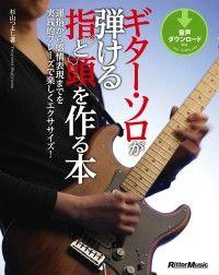 ギター・ソロが弾ける指と頭を作る本 Kinoppy電子書籍ランキング