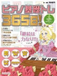 ピアノ基礎トレ365日! Kinoppy電子書籍ランキング
