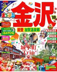 まっぷる 金沢 能登・加賀温泉郷'18 Kinoppy電子書籍ランキング