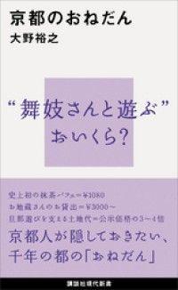 京都のおねだん/大野裕之 Kinoppy電子書籍ランキング