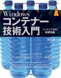Windowsコンテナー技術入門 Kinoppy電子書籍ランキング