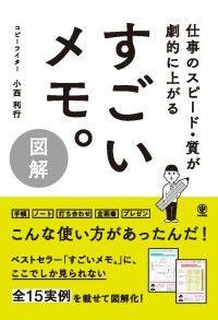 図解すごいメモ。/小西利行 Kinoppy電子書籍ランキング