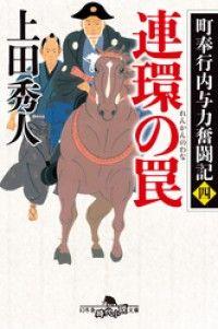 町奉行内与力奮闘記 四 連環の罠/上田秀人 Kinoppy電子書籍ランキング