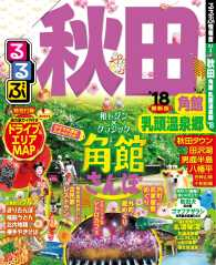 るるぶ秋田 角館 乳頭温泉郷'18 Kinoppy電子書籍ランキング