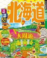 るるぶ北海道'18 Kinoppy電子書籍ランキング
