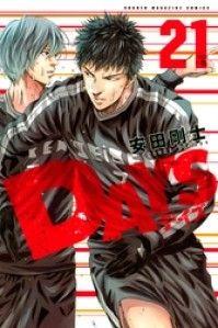 DAYS ― 21巻/安田剛士 Kinoppy電子書籍ランキング