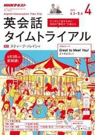 NHKラジオ 英会話タイムトライアル ― 2017年4月号/日本放送協会・NHK出版 Kinoppy電子書籍ランキング