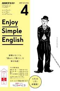 NHKラジオ エンジョイ・シンプル・イングリッシュ ― 2017年4月号/日本放送協会・NHK出版 Kinoppy電子書籍ランキング