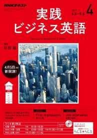 NHKラジオ 実践ビジネス英語 ― 2017年4月号/日本放送協会・NHK出版 Kinoppy電子書籍ランキング