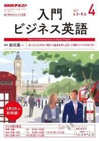 NHKラジオ 入門ビジネス英語 ― 2017年4月号/日本放送協会・NHK出版 Kinoppy電子書籍ランキング