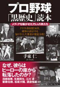 プロ野球「黒歴史」読本 メディアを騒がせた75人の男たち/手束仁 Kinoppy電子書籍ランキング