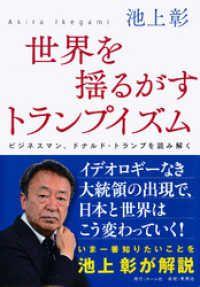 世界を揺るがすトランプイズム ビジネスマン、ドナルド・トランプを読み解く/池上彰 Kinoppy電子書籍ランキング