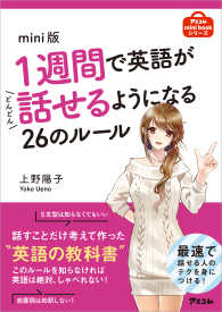 mini版 1週間で英語がどんどん話せるようになる26のルール/上野陽子 Kinoppy電子書籍ランキング