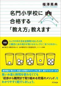 紀伊國屋書店BookWebで買える「名門小学校に合格する「教え方」教えます」の画像です。価格は1,058円になります。