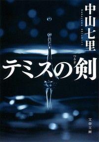 テミスの剣/中山七里 Kinoppy電子書籍ランキング
