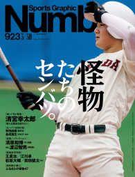 Number(ナンバー)923号  電子版/Number編集部 Kinoppy電子書籍ランキング