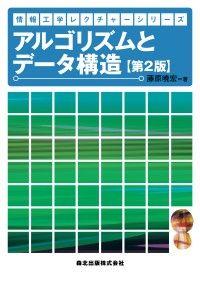 アルゴリズムとデータ構造 〈第2版〉 Kinoppy電子書籍ランキング