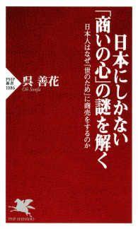 紀伊國屋書店BookWebで買える「日本にしかない「商いの心」の謎を解く」の画像です。価格は730円になります。