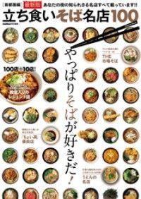 立ち食いそば名店100 首都圏編 最新版 Kinoppy電子書籍ランキング