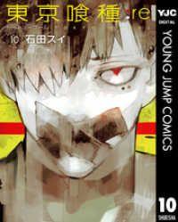 東京喰種トーキョーグール:re 10/石田スイ Kinoppy電子書籍ランキング