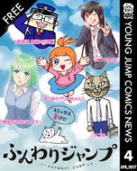 YJC NEWS 4月増刊「ふんわりジャンプ」特集号/集英社 Kinoppy電子書籍