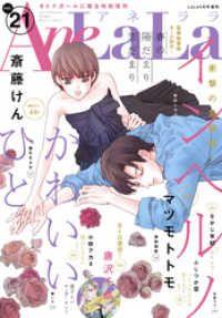 AneLaLa Vol.21/LaLa編集部 Kinoppy電子書籍ランキング