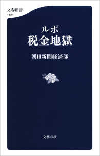 ルポ 税金地獄/朝日新聞経済部 Kinoppy電子書籍ランキング