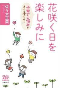 花咲く日を楽しみに 子育ての悩みが消える32の答え Kinoppy電子書籍ランキング
