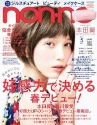 non-no 2017年5月号 ― 本編/集英社 Kinoppy電子書籍ランキング