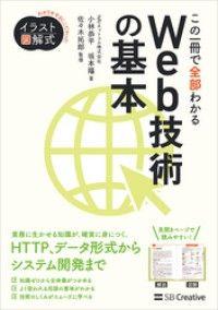 イラスト図解式 この一冊で全部わかるWeb技術の基本 Kinoppy電子書籍ランキング