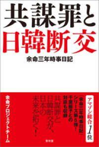 余命三年時事日記 共謀罪と日韓断交/余命プロジェクトチーム Kinoppy電子書籍ランキング