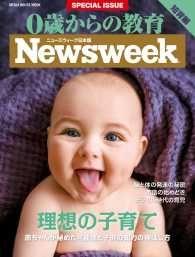 ニューズウィーク日本版別冊 0歳からの教育 知育編/ニューズウィーク日本版編集部 Kinoppy電子書籍ランキング