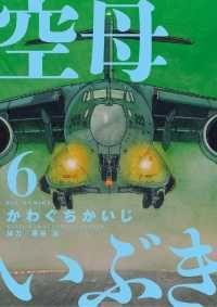 空母いぶき ― 6巻/かわぐちかいじ,惠谷治 Kinoppy電子書籍ランキング
